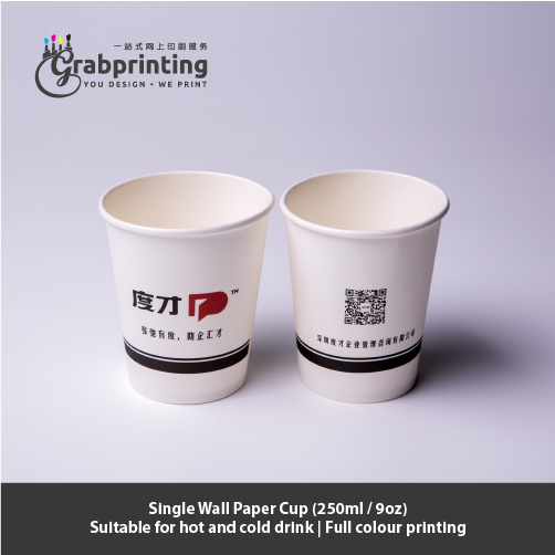 paper cup Paper cup printing grabprinting 01 Single Wall Paper Cup 250ml 9oz wo tm 501px 501px