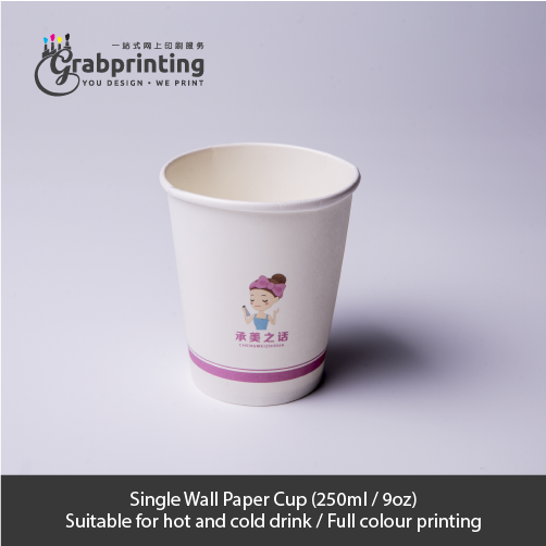 paper cup Paper cup printing grabprinting 02 Single Wall Paper Cup 250ml 9oz wo tm 501px 501px